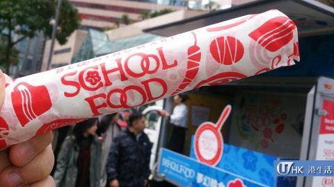 免費烏卒卒紫菜飯卷!School Food美食車巡迴