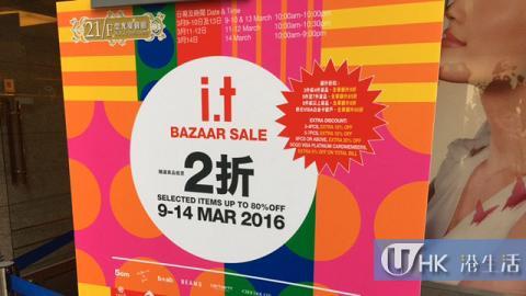 精選貨品低至2折!I.T Bazaar Sale