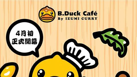 全港首間!期間限定B.Duck x Izumi Curry Cafe