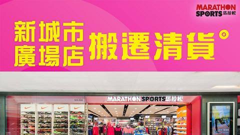 馬拉松分店搬遷清貨 指定服裝低至$129
