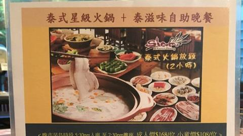 $168任食火鍋、海鮮熱盤!九龍灣升級版泰式放題