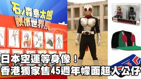 日本空運等身像! 香港獨家售45週年幪面超人公仔