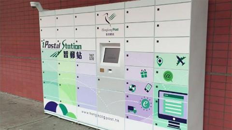 香港郵政自助領件櫃 新增四個領取點