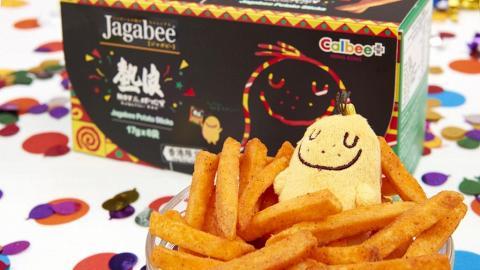 熱浪味Jagabee薯條1.23起有售 另送巨型熱浪cushion