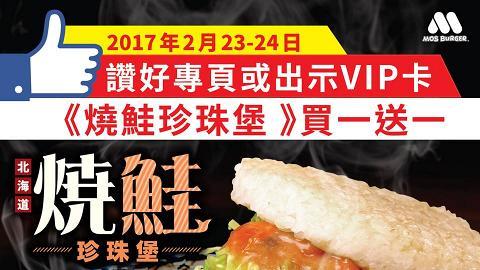指定食品買一送一!MOS Burger限時優惠