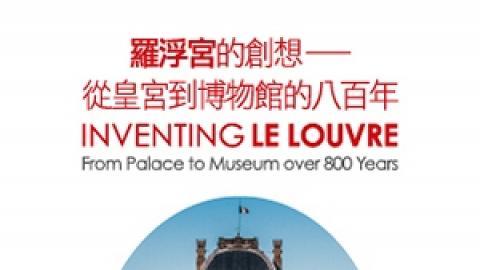 羅浮宮的創想 - 從皇宮到博物館的八百年