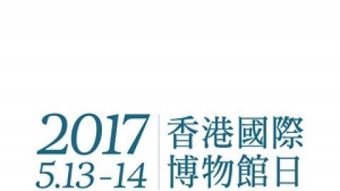 2017香港國際博物館日