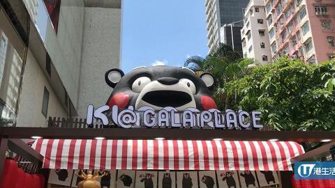 巨型熊本熊打卡位 Kumamon期間限定店