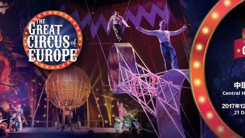 香港有得睇!世界頂級雜技團《The Great Circus of Europe》