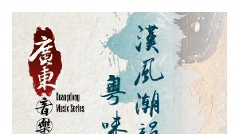 廣東音樂系列: 漢風潮韻粵味濃音樂會