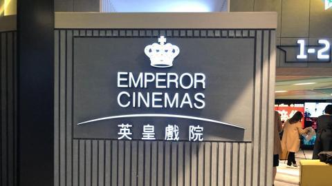 票價$25起!英皇戲院進駐屯門