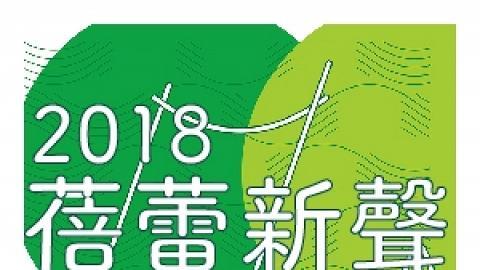 2018 「蓓蕾新聲」音樂事務處學員音樂會 III