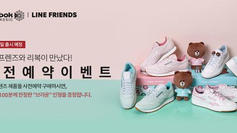 LINE FRIENDS聯乘Reebok特別版波鞋登場!香港確實5月開售