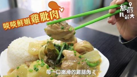 【澳門美食】澳門人氣地道茶餐廳 必食手打墨魚餅+斑蘭雞髀飯