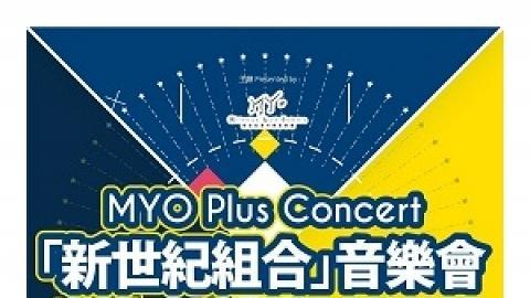 新世紀青年管弦樂團《新世紀組合音樂會》