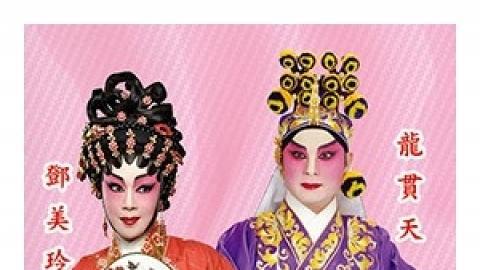 粵劇營運創新會-玉玲瓏藝萃會:玲瓏粵劇團粵劇演出