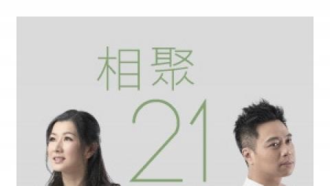 iStage《相聚21克》