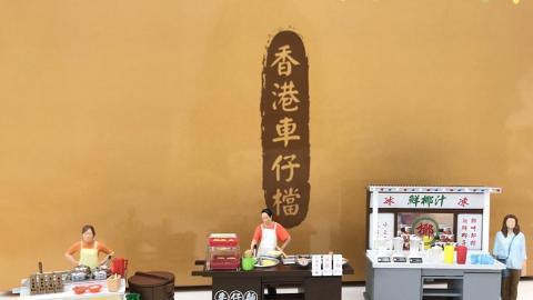 7-11便利店限定!香港懷舊模型 街邊車仔檔/荔園/熱狗巴/彩虹村