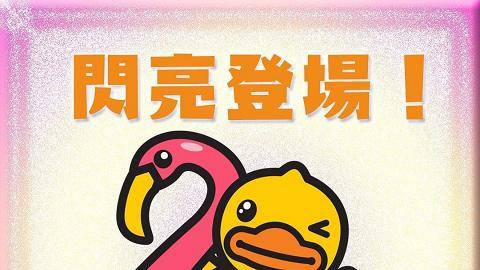 全新B.Duck水上樂園6月登場!過百隻B.Duck水池+滑水梯+BBQ