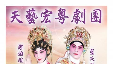 粵劇營運創新會-藍天藝術工作室:天藝宏粵劇團粵劇演出