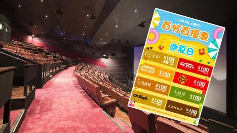 【銅鑼灣好去處】$100三張2D戲票  人氣商場新推電影、餐飲優惠