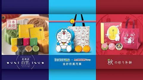 【中秋月餅2018】A-1 Bakery三款中秋月餅優惠 多啦A夢/白雲/雪糕月餅
