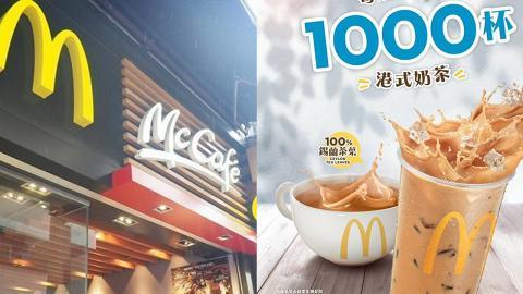 【 麥當勞優惠】免費派1000杯港式奶茶!早餐升級版炒雙蛋系列漢堡同步登場