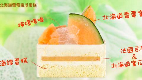 餅店推北海道雷電蜜瓜蛋糕 甜度達13度以上!