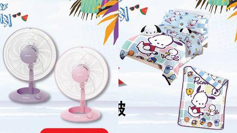 AEON夏日清貨低至2折 風扇/卡通床品/家品/日用品