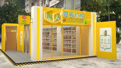 【旺角美食】零食物語首間無人商店 用電子錢包消費結帳