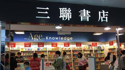 【屯門好去處】屯門三聯書店結業清貨 全場貨品$20起!