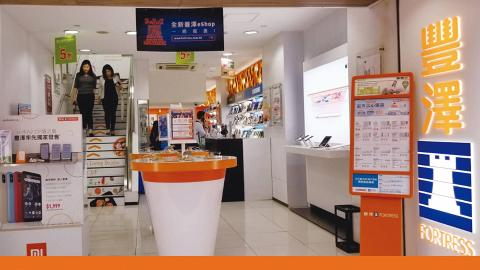 【銅鑼灣好去處】銅鑼灣豐澤搬遷清貨指定家電產品低至7折