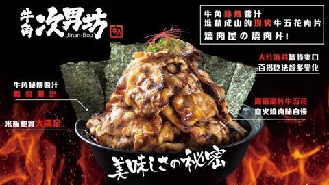 【荃灣美食】日本燒肉丼專門店登陸香港 率先睇牛角次男坊價錢+地址