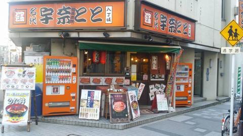 【尖沙咀美食】日本炭燒鰻魚飯專門店名代宇奈とと抵港 地址+率先預覽菜式