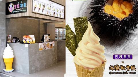 【尖沙咀/灣仔美食】日本雪糕物語新產品 海膽軟雪糕全新登場