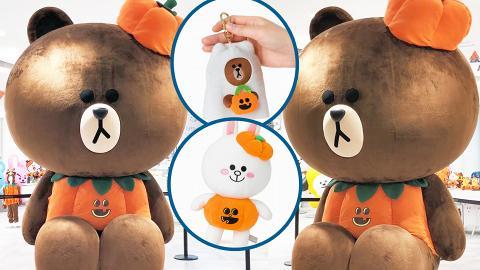 【萬聖節2018】2米高萬聖節造型熊大登場!LINE FRIENDS+BT21節日限定新品