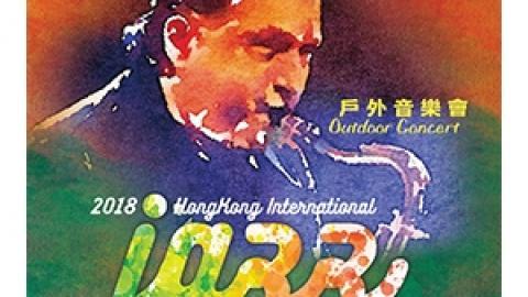 2018香港國際爵士音樂節-戶外音樂會
