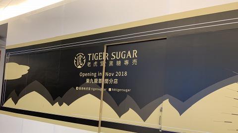 【觀塘美食】老虎堂旺角店本周開業 11月首度進駐東九龍開分店