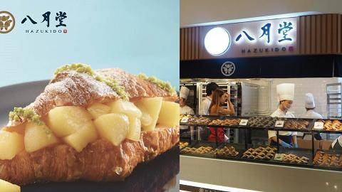 【太古美食】過江龍牛角包店八月堂推新品 蘋果口味可頌新登場
