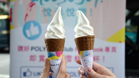香港街頭限時派!快閃免費派發軟雪糕