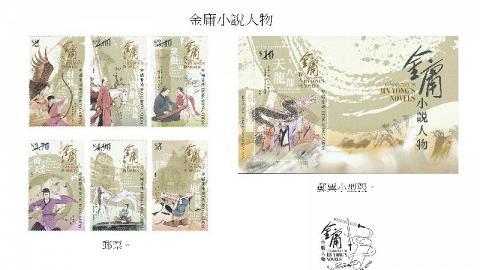 香港郵政推「金庸小說人物」特別郵票!楊過/小龍女/郭靖/黃蓉/韋小寶