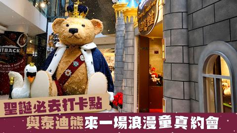 聖誕必去打卡點 與泰迪熊來一場浪漫童真約會