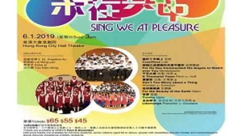 「樂在其中」音樂事務處青年合唱團及兒童合唱團音樂會