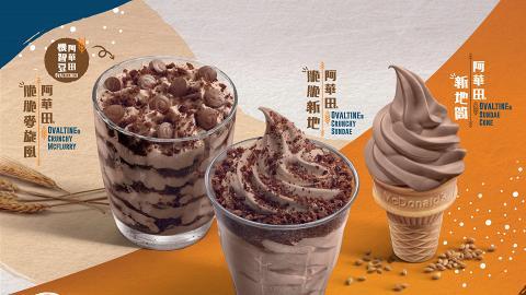 麥當勞阿華田甜品系列大熱回歸 同步推阿華田脆脆新地/麥旋風/新地窩夫
