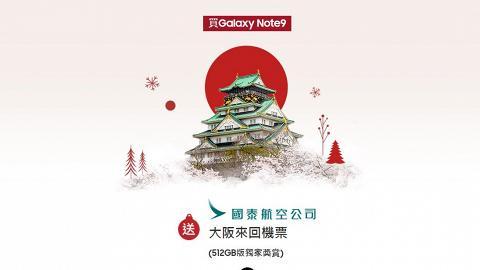 Samsung推聖誕限時優惠 買Note9送來回日本機票/JBL耳機