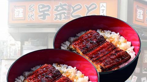 限時3日優惠 名代宇奈鰻魚飯買一送一