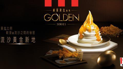 全新「鹹蛋黃金系列」即將登陸KFC 兩星期快閃港九新界試食流沙黃金新地