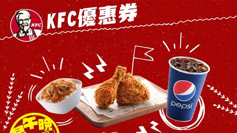 KFC推出2019最新優惠券截圖即享! $12.5歎早餐/$60超值2人餐/$8蘑菇飯