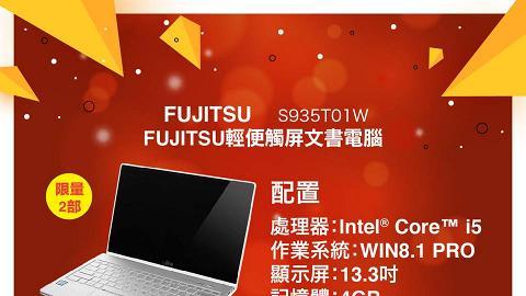 【荃灣好去處】蘇寧xFUJITSU電子產品優惠 手提/桌上電腦/顯示屏勁減$899起