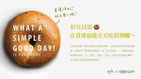 【尖沙咀/沙田/銅鑼灣/中環美食】台灣人氣好丘貝果登港 指定超市每日限量供應